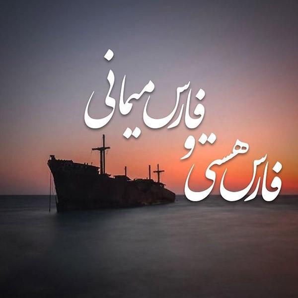 1588085023 robeka.ir عکس و متن تبریک روز خلیج فارس | عکس پروفایل روز خلیج فارس