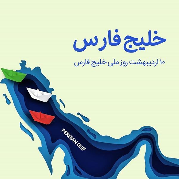1588085031 robeka.ir عکس و متن تبریک روز خلیج فارس | عکس پروفایل روز خلیج فارس