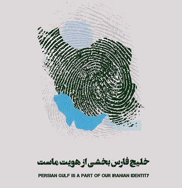 1588085035 robeka.ir عکس و متن تبریک روز خلیج فارس | عکس پروفایل روز خلیج فارس