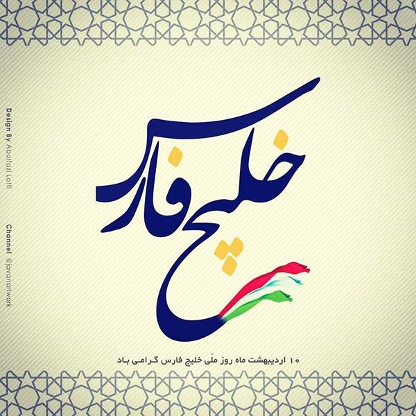 1588085040 robeka.ir عکس و متن تبریک روز خلیج فارس | عکس پروفایل روز خلیج فارس
