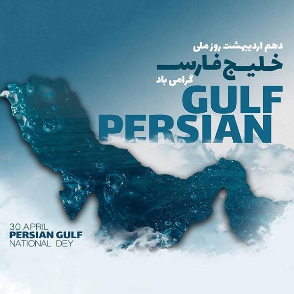 1588085045 robeka.ir عکس و متن تبریک روز خلیج فارس | عکس پروفایل روز خلیج فارس