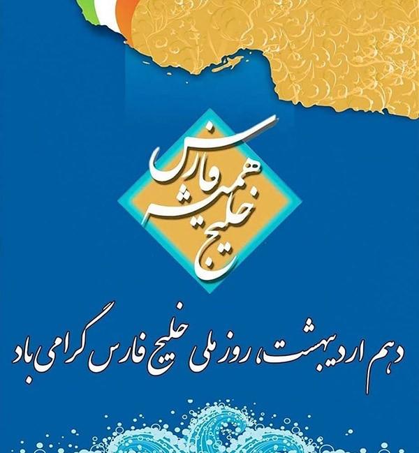 1588085053 robeka.ir عکس و متن تبریک روز خلیج فارس | عکس پروفایل روز خلیج فارس