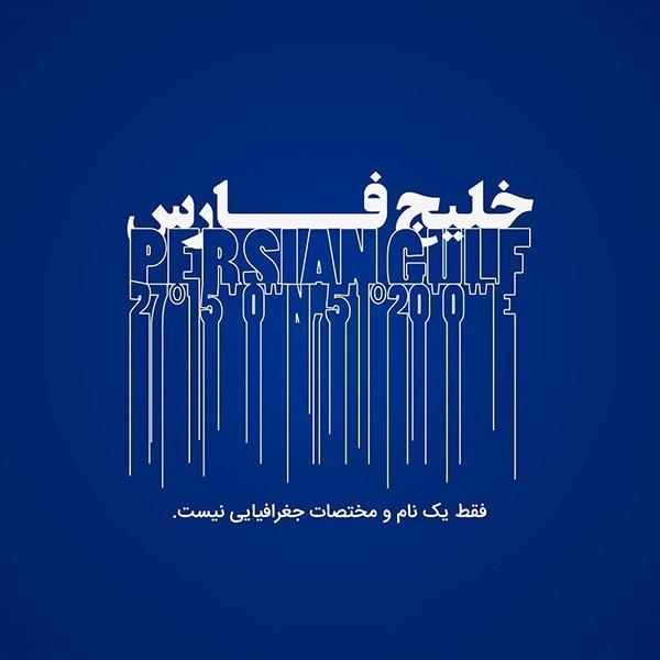 1588085057 robeka.ir عکس و متن تبریک روز خلیج فارس | عکس پروفایل روز خلیج فارس