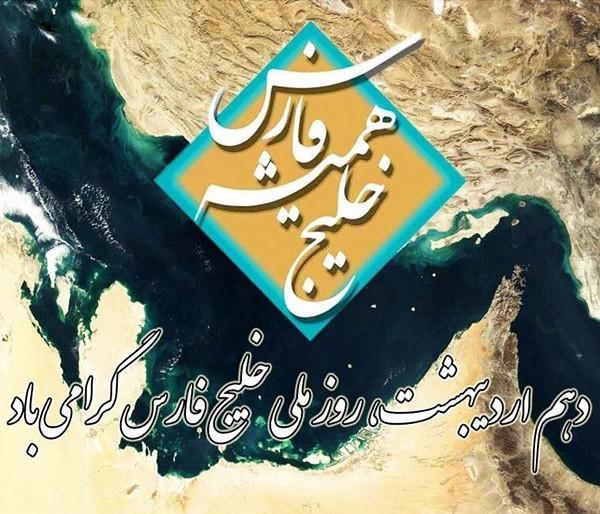 1588085062 robeka.ir عکس و متن تبریک روز خلیج فارس | عکس پروفایل روز خلیج فارس