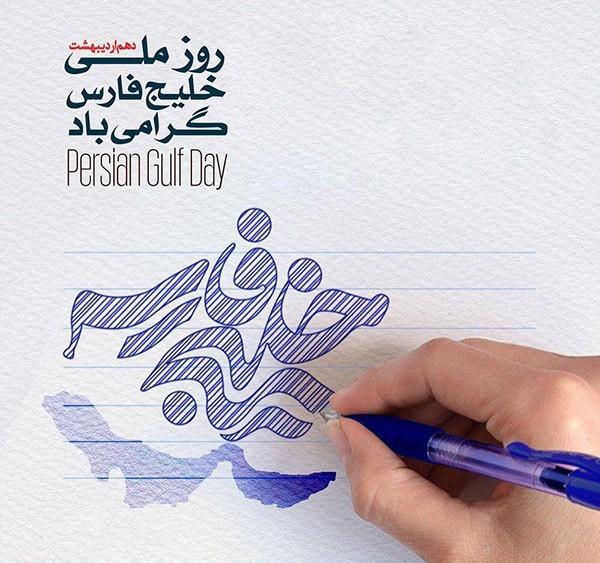 1588085068 robeka.ir عکس و متن تبریک روز خلیج فارس | عکس پروفایل روز خلیج فارس