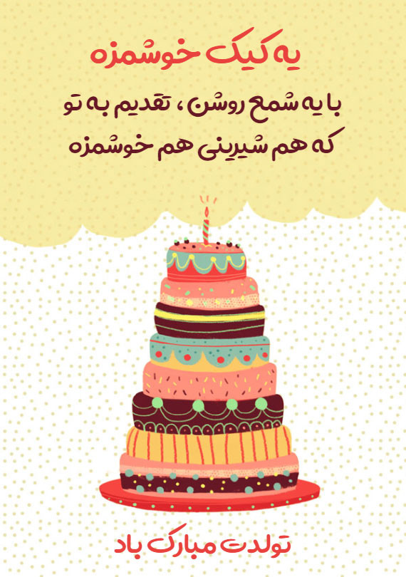 جدیدترین استوری های تبریک تولد + متن ها و شعرهای زیبا برای تبریک تولد