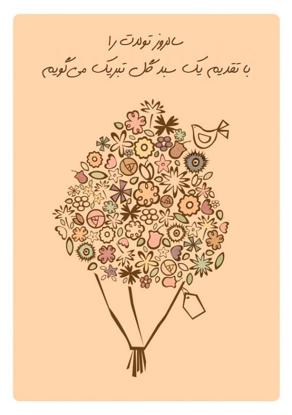 1588435436 robeka.ir استوری های جدید تبریک تولد + شعرها و متن های زیبا برای تبریک تولد