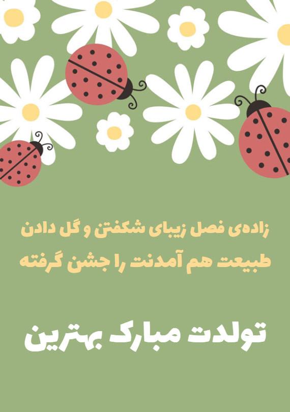 1588435443 robeka.ir استوری های جدید تبریک تولد + شعرها و متن های زیبا برای تبریک تولد