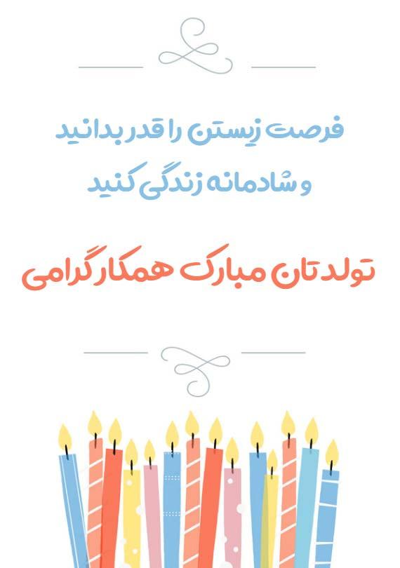 1588435445 robeka.ir استوری های جدید تبریک تولد + شعرها و متن های زیبا برای تبریک تولد