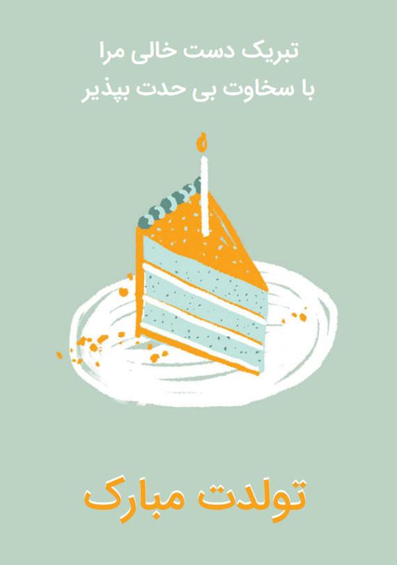 1588435449 robeka.ir استوری های جدید تبریک تولد + شعرها و متن های زیبا برای تبریک تولد