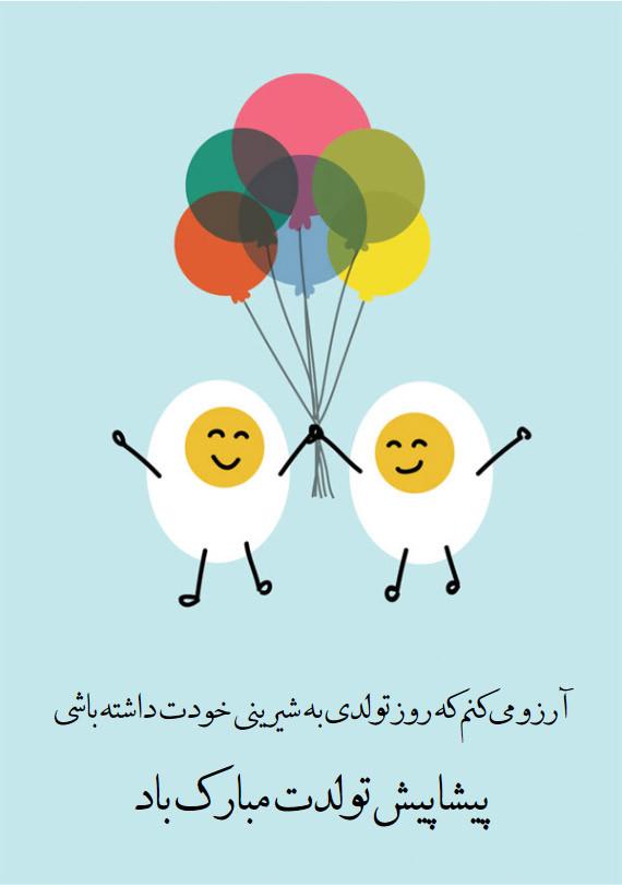 1588435451 robeka.ir استوری های جدید تبریک تولد + شعرها و متن های زیبا برای تبریک تولد