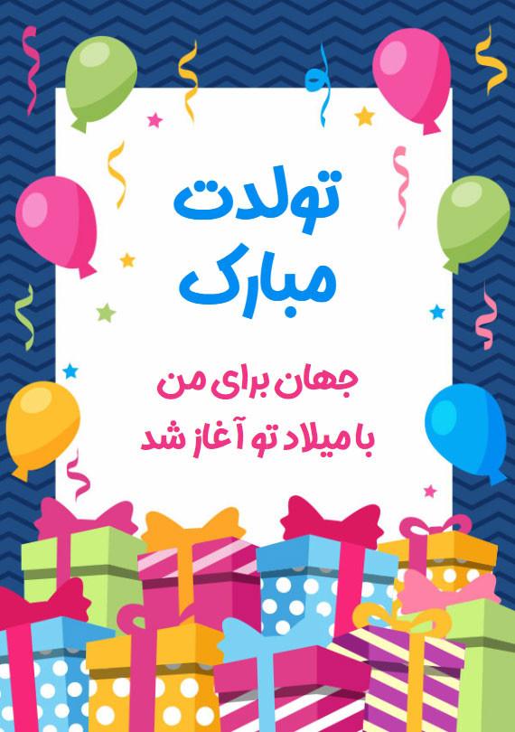 1588435454 robeka.ir استوری های جدید تبریک تولد + شعرها و متن های زیبا برای تبریک تولد