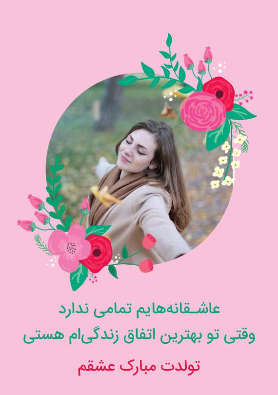 1588435456 robeka.ir استوری های جدید تبریک تولد + شعرها و متن های زیبا برای تبریک تولد