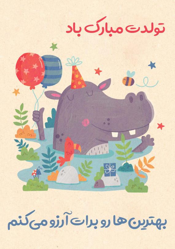 1588435466 robeka.ir استوری های جدید تبریک تولد + شعرها و متن های زیبا برای تبریک تولد