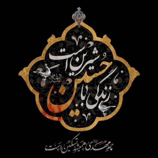 1598022020 robeka.ir عکس پروفایل امام حسین ماه محرم 99 + اشعار جدید و متن