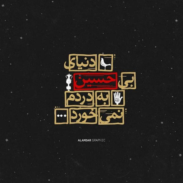 1598022027 robeka.ir عکس پروفایل امام حسین ماه محرم 99 + اشعار جدید و متن