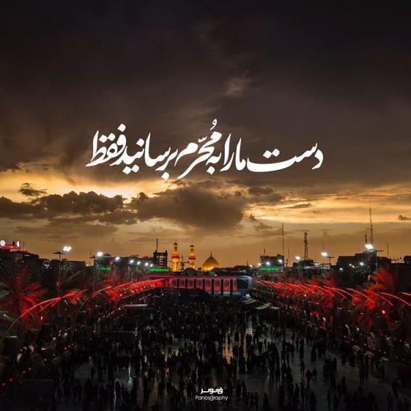 1598022033 robeka.ir عکس پروفایل امام حسین ماه محرم 99 + اشعار جدید و متن