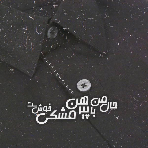 1598022036 robeka.ir عکس پروفایل امام حسین ماه محرم 99 + اشعار جدید و متن