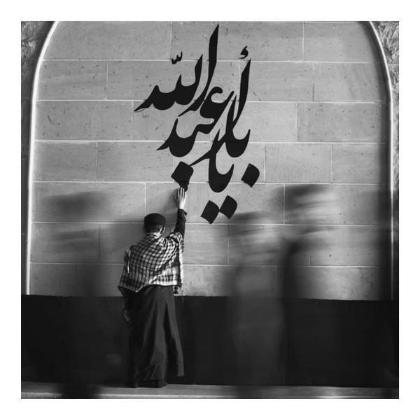 1598022039 robeka.ir عکس پروفایل امام حسین ماه محرم 99 + اشعار جدید و متن