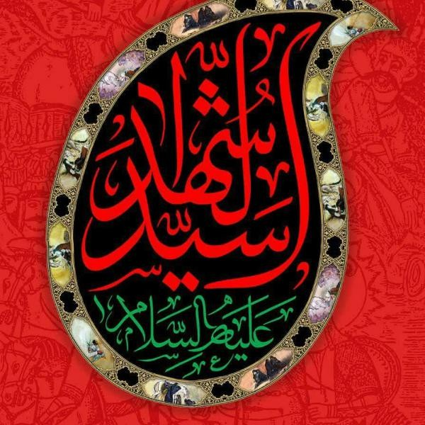 1598022042 robeka.ir عکس پروفایل امام حسین ماه محرم 99 + اشعار جدید و متن