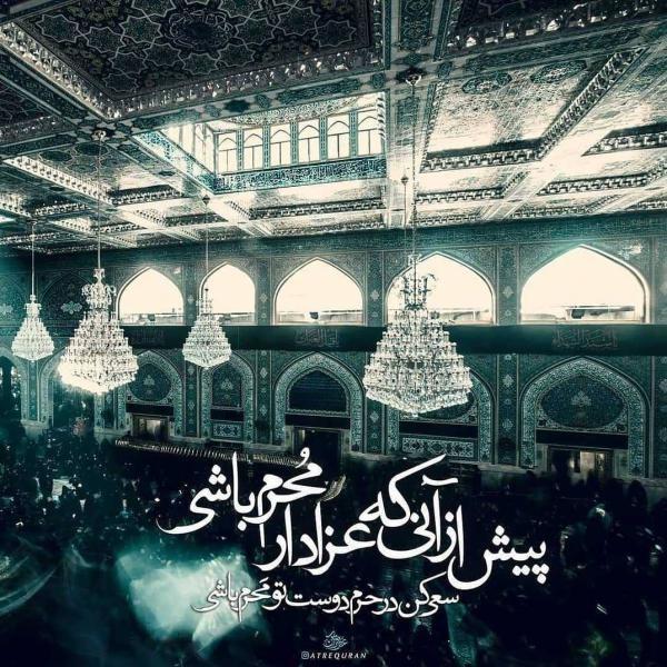 1598022058 robeka.ir عکس پروفایل امام حسین ماه محرم 99 + اشعار جدید و متن