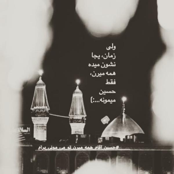 1598022065 robeka.ir عکس پروفایل امام حسین ماه محرم 99 + اشعار جدید و متن