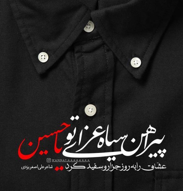 1598022071 robeka.ir عکس پروفایل امام حسین ماه محرم 99 + اشعار جدید و متن