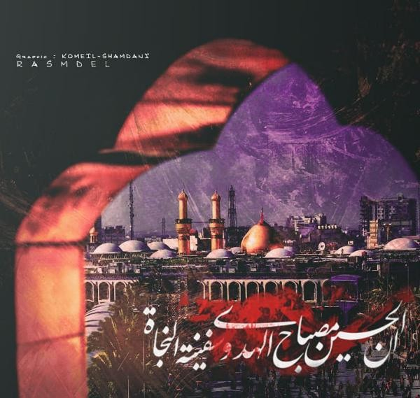 1598022074 robeka.ir عکس پروفایل امام حسین ماه محرم 99 + اشعار جدید و متن
