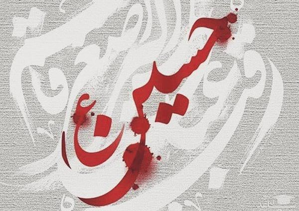 1598104796 robeka.ir شعر تسلیت ماه محرم و شهادت امام حسین (ع) + عکس