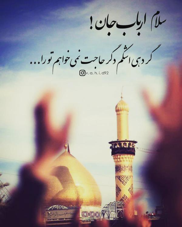 1598105591 robeka.ir شعر تسلیت ماه محرم و شهادت امام حسین (ع) + عکس