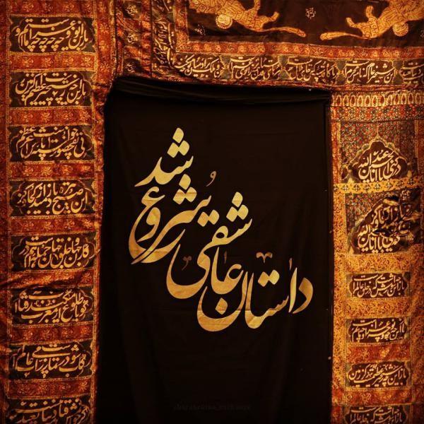 1598105596 robeka.ir شعر تسلیت ماه محرم و شهادت امام حسین (ع) + عکس