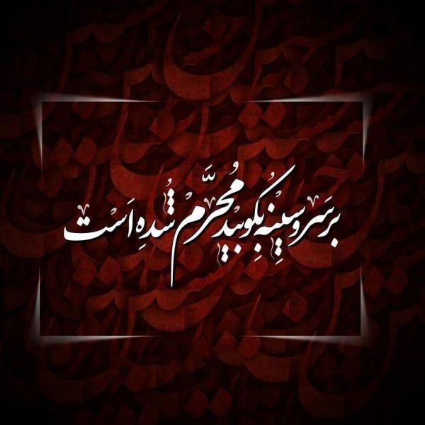 1598105603 robeka.ir شعر تسلیت ماه محرم و شهادت امام حسین (ع) + عکس