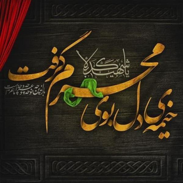 1598105606 robeka.ir شعر تسلیت ماه محرم و شهادت امام حسین (ع) + عکس