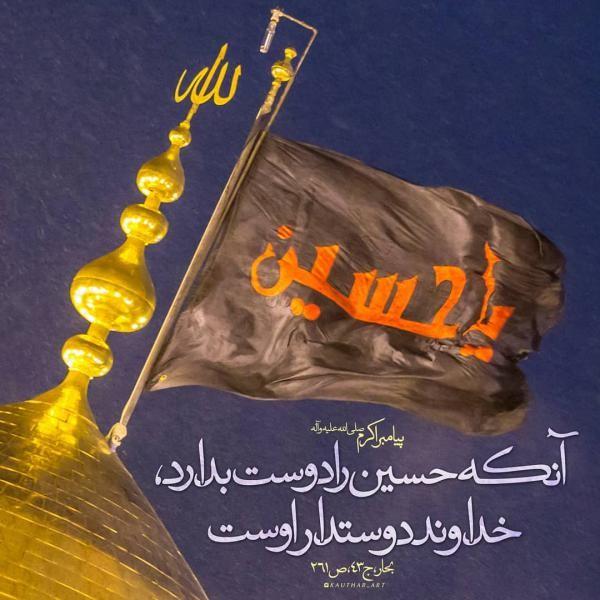 1598105609 robeka.ir شعر تسلیت ماه محرم و شهادت امام حسین (ع) + عکس
