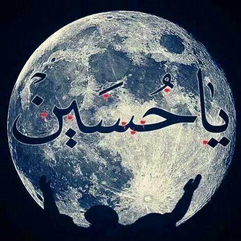 1598535244 robeka.ir عکس پروفایل و استوری ماه محرم + اشعار کوتاه و جدید و محرمی