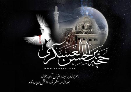 1608550840 robeka.ir متن مداحی شهادت امام حسن عسکری علیه السلام
