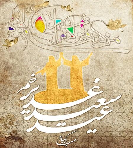 1608551524 robeka.ir متن مولودی عید غدیر خم