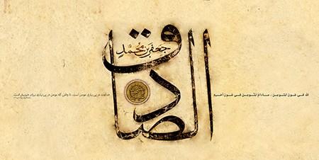 1608636943 robeka.ir متن نوحه شهادت امام صادق علیه السلام