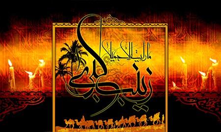 1608637183 robeka.ir متن مداحی وفات حضرت زینب سلام الله علیها
