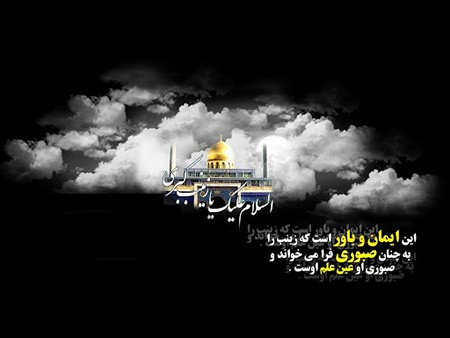1608637189 robeka.ir متن مداحی وفات حضرت زینب سلام الله علیها