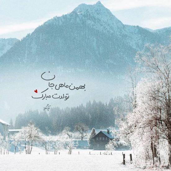 1611766612 robeka.ir عکس نوشته های من یه بهمن ماهی ام + متن برای متولدین بهمن ماه