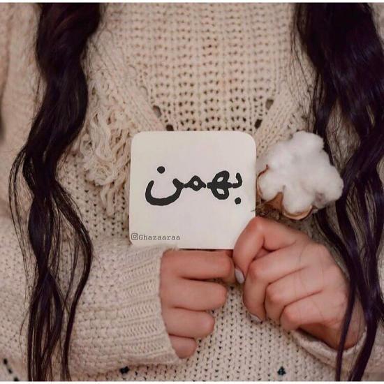 1611766643 robeka.ir عکس نوشته های من یه بهمن ماهی ام + متن برای متولدین بهمن ماه