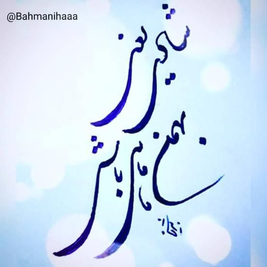 1611766653 robeka.ir عکس نوشته های من یه بهمن ماهی ام + متن برای متولدین بهمن ماه
