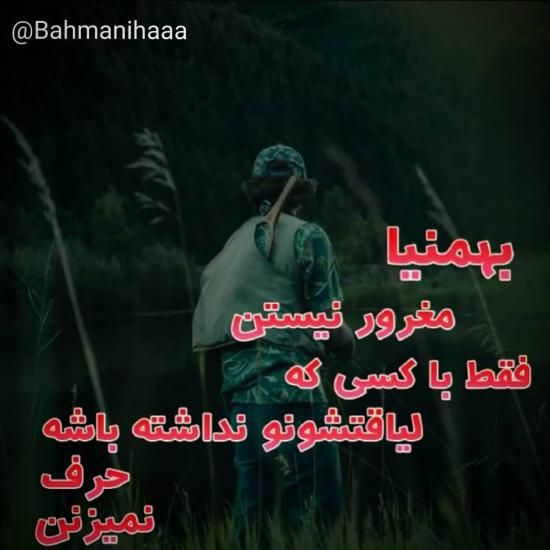 1611766657 robeka.ir عکس نوشته های من یه بهمن ماهی ام + متن برای متولدین بهمن ماه