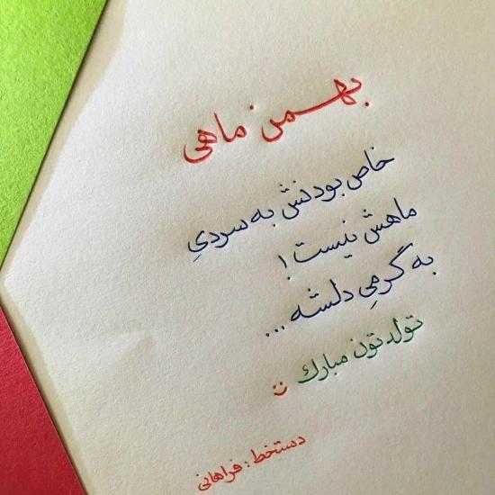 1611766662 robeka.ir عکس نوشته های من یه بهمن ماهی ام + متن برای متولدین بهمن ماه