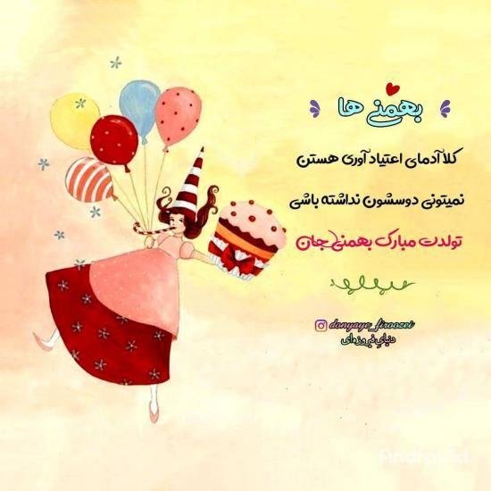 1611766666 robeka.ir عکس نوشته های من یه بهمن ماهی ام + متن برای متولدین بهمن ماه