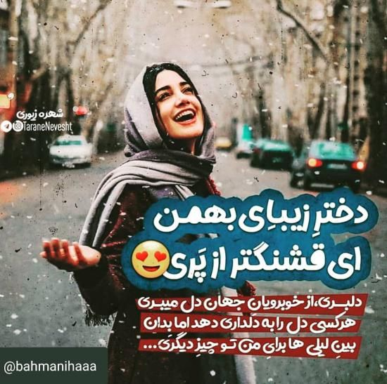 1611766671 robeka.ir عکس نوشته های من یه بهمن ماهی ام + متن برای متولدین بهمن ماه