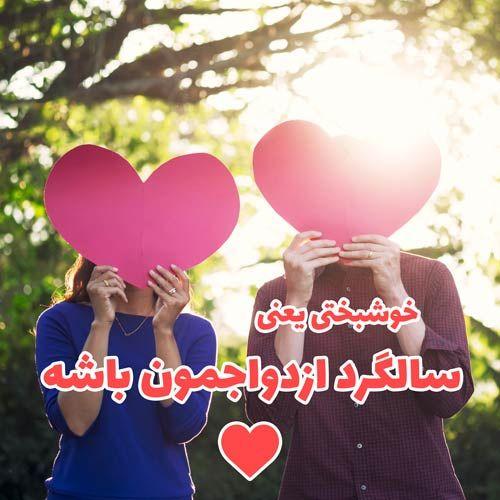 1611944953 robeka.ir عکس نوشته برای سالگرد ازدواج + متن و شعرهای عاشقانه سالگرد ازدواج