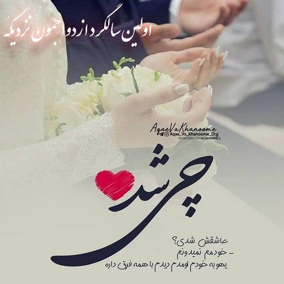 1611944958 robeka.ir عکس نوشته برای سالگرد ازدواج + متن و شعرهای عاشقانه سالگرد ازدواج