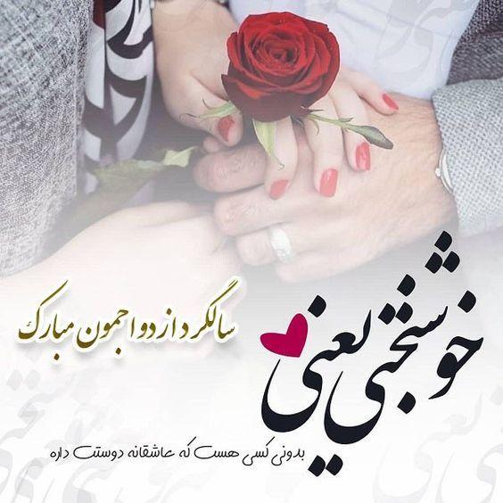1611944960 robeka.ir عکس نوشته برای سالگرد ازدواج + متن و شعرهای عاشقانه سالگرد ازدواج